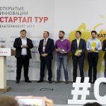 Проект компании  «Эксорб»  по переработке ЖРО победил в  Стартап-Туре «Сколково»