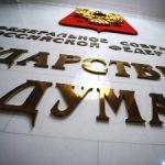 Президент НП «Энергоэффективный город» выступит 6 апреля на заседании экспертного совета Госдумы