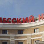 Суд конфисковал ЦИК Одесского НПЗ, ожидается повторная приватизация