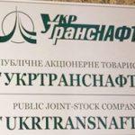 Прибыль Укртранснафты за 9 мес. 2017 г. превысила 2 млрд грн