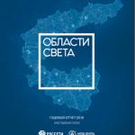 МРСК Центра стал призером сразу в двух номинациях XХ конкурса годовых отчетов