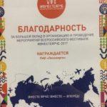 «Ленэнерго» получило награду Минэнерго за организацию фестиваля #ВместеЯрче