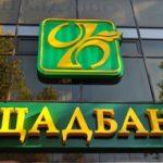 Кабмин вновь решил смягчить условия по ряду кредитов Ощадбанка для Нафтогаза