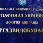 Укргазвыдобування возглавило список крупнейших налогоплательщиков в 2017 г.