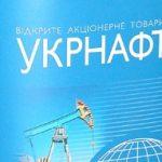 Приват снова выкупил весь сжиженный газ на аукционе Укрнафты
