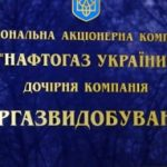 Укргаздобыча выставит на октябрьские торги в рамках дифференциалов 73 тыс т нефтепродуктов
