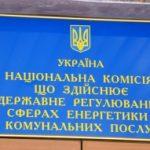 НКРЭКУ одобрила проект снижения с января 2019 г. тарифов на вход-выход в ГТС Украины в 1.5-2.1 раза