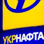 Слушания по иску миноритариев Укрнафты к Украине перенесены на апрель 2019 г.