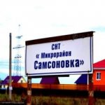 «Ленэнерго» обеспечило мощность садоводству в Ленинградской области