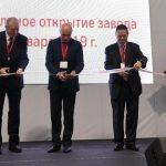 Honeywell открывает новое производство в Липецке
