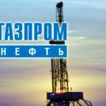 «Газпром нефть» получила рекордную чистую прибыль по итогам 1 квартала 2017 года