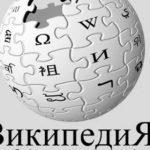 Количество статей в украинской Википедии достигло 700 тысяч