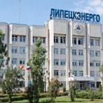 За 6 месяцев 2017 года филиал ПАО «МРСК Центра» – «Липецкэнерго»  на 561 миллион рублей снизил дебиторскую задолженность