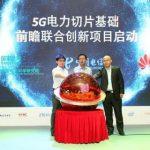 Китай объявил о начале разработок  5G-решения для энергетики
