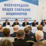 На внеочередном Общем собрании акционеров «Ленэнерго» избран новый состав Совета директоров Общества