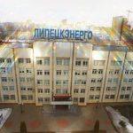 Липецкэнерго направит на ремонтную программу 2018 года 165 миллионов рублей