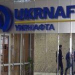 Укрнафта выставила 7.5 тыс т СУГ на аукцион 23 октября