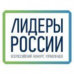 Успейте принять участие в конкурсе «Лидеры России»