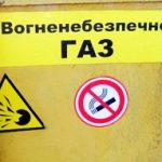 Потребление газа в Украине за 9 мес. 2018 г. увеличилось на 1.4%