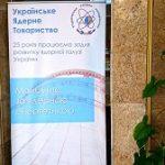 К 33-ей годовщине аварии на Чернобыльской АЭС пройдет третий хакатон: преобразование объекта «Укрытие» в экобезопасную систему
