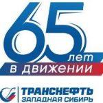 «Транснефть – Западная Сибирь» отмечает 65-летний юбилей
