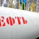 Россия снизила экспорт нефти в январе-апреле