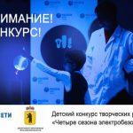 Детский творческий конкурс по электробезопасности в Ярославле