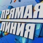 Министерство энергетики проведет «прямые телефонные линии»