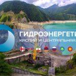 Конгресс и выставка «Гидроэнергетика Центральная Азия и Каспий 2020»