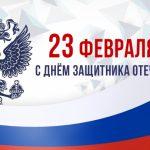 Поздравление Александра Новака с Днём защитника Отечества!