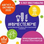 #ВМЕСТЕЯРЧЕ-2020: старт работ по фестивалю – присоединяйтесь!