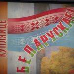 Россия закрывается от белорусских товаров. Есть ли новые рынки сбыта?
