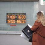 Определен максимально возможный курс доллара и евро