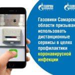 """Проверить наличие долгов за газ в Самаре можно на сайте """"Мойгаз.смородина.онлайн"""""""