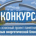 «Россети Ленэнерго» продолжают прием заявок на участие в конкурсе «Прорыв энергетической блокады»