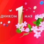 Поздравление Александра Новака с Праздником Весны и Труда!