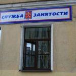 Новые пособия по безработице в Петербурге получат не все