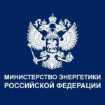 Минэнерго России подготовило проект поправок к закону об электроэнергетике
