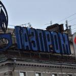 """""""Газпром"""" блокирует транзит газа через Украину для европейских компаний – """"Оператор ГТС"""""""