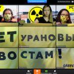 Активисты Гринпис провели первую виртуальную акцию против ввоза в Россию урановых «хвостов»