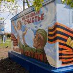 «Россети» украсили электросетевые объекты праздничными граффити к 75-летию Великой Победы