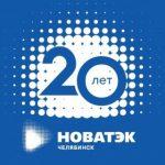 «НОВАТЭК-Челябинск» объявляет акцию «Юбилейный абонент»