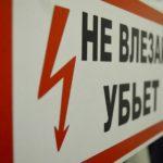 В Якутии отключилась подстанция 220 кВ «Томмот»