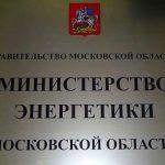 Министерство энергетики Московской области опубликовало майский график приема граждан