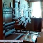 """Два топ-менеджера филиалов """"ФСК ЕЭС"""" задержаны за взятку в 100 миллионов"""