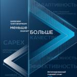 ПАО «МРСК Центра» опубликовало интегрированный годовой отчет за 2019 год