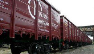 РЖД Первая грузовая компания
