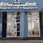 «Белгазпромбанк»: отток средств корпоративных клиентов прекратился