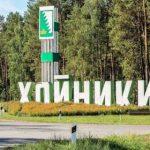 «Белоруснефть» открыла два месторождения в Хойникском районе Гомельской области