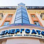 НАЭК «Энергоатом» нуждается в выходе на рынок прямых договоров